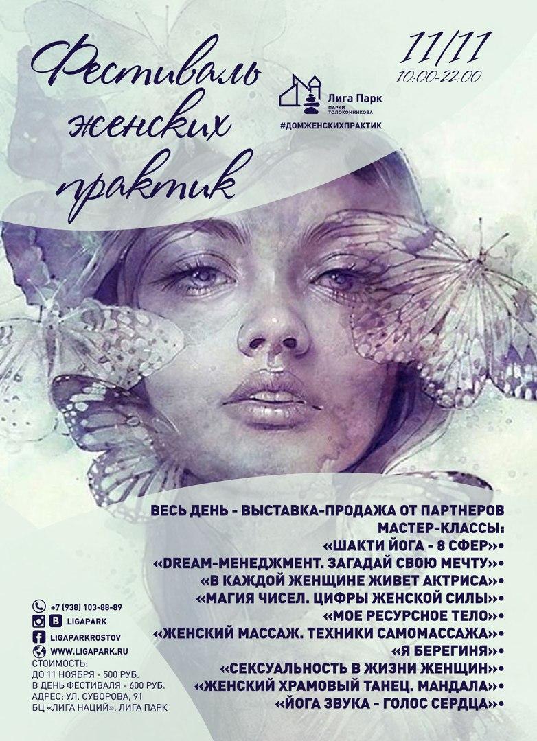 Афиша Ростов-на-Дону Фестиваль женских практик в Лига Парке