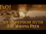 HTLJ, 1x01. На неверном пути | The Wrong Path