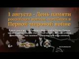 День памяти российских воинов, погибших в Первой мировой войне. 1 августа 1914 года