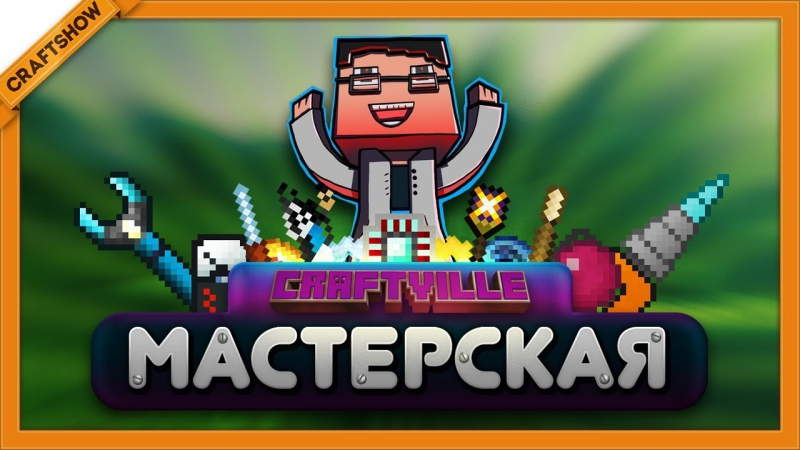 Мастерская Крафтвиль 1 Грязная работа Minecraft 1 5 2