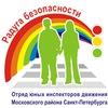 ЮИД Московского района Санкт-Петербурга