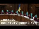 «Новий» Конституційний суд