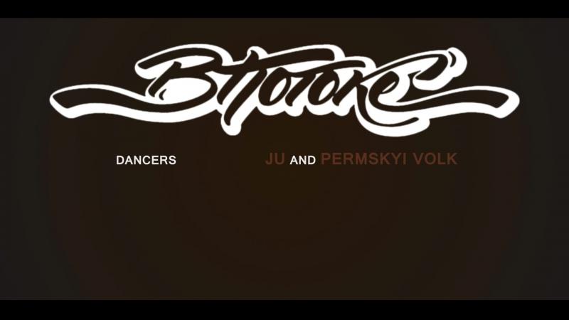 Ju and Permskyi Volk|Inflow Dance School|Танцы Пермь|