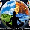 Гороскоп на 2018 год от четырех астрологов!