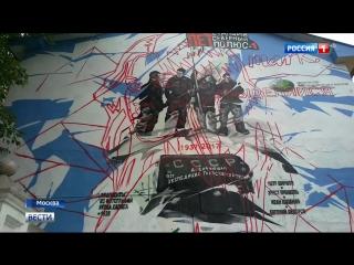 Вандалы осквернили граффити полярников на Сретенке