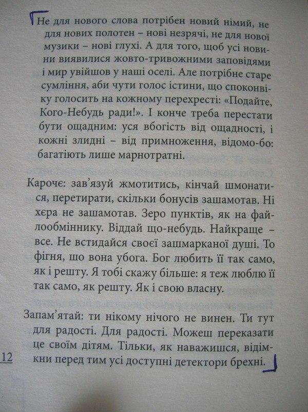 Іздрик - ТАКЕ