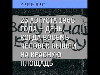 25 августа 1968 года  день, когда восемь человек вышли на площадь