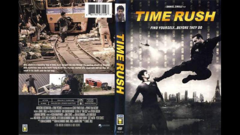 Время не ждет - Трейлер (2016)
