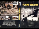 Время не ждет Трейлер 2016
