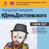 День Достоевского в Михайловском замке