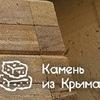 Камень из Крыма