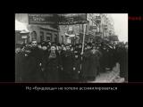 100 фактов о 1917. Бундовцы