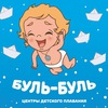 Раннее плавание Екатеринбург, Буль Буль