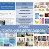 """Проект """"Сохраним в детях любовь"""""""