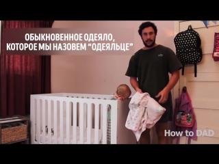 Как легко уложить ребенка спать: Советы от папы