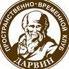Антикафе Дарвин   Москва