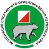 Ассоциация спортивного ориентирования Пермского