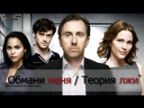 Обмани меня (Теория лжи) _ Lie to Me. 1 сезон - 1 серия.