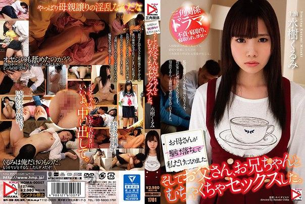 HOMA-007 – Mizuki Kurumi, Jav Censored