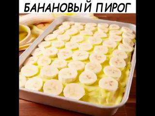 Банановое удовольствие
