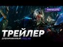 DUB | Трейлер №2: «Трансформеры 5׃ Последний рыцарь  Transformers: The Last Knight» 2017