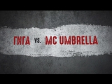 Гига vs Umbrella MC анонс баттла