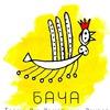 БАЧА - Театр для детей и их друзей