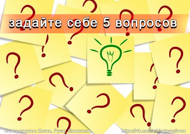 Задайте себе эти вопросы. A-FU9DGP_8c