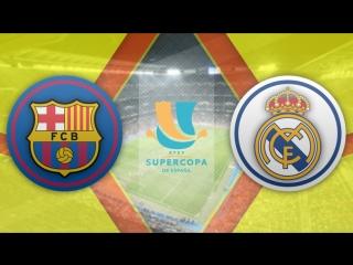 Барселона 1:3 Реал Мадрид | Суперкубок Испании 2017 | Финал | Обзор матча