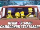 Симпсоны в прямом эфире!