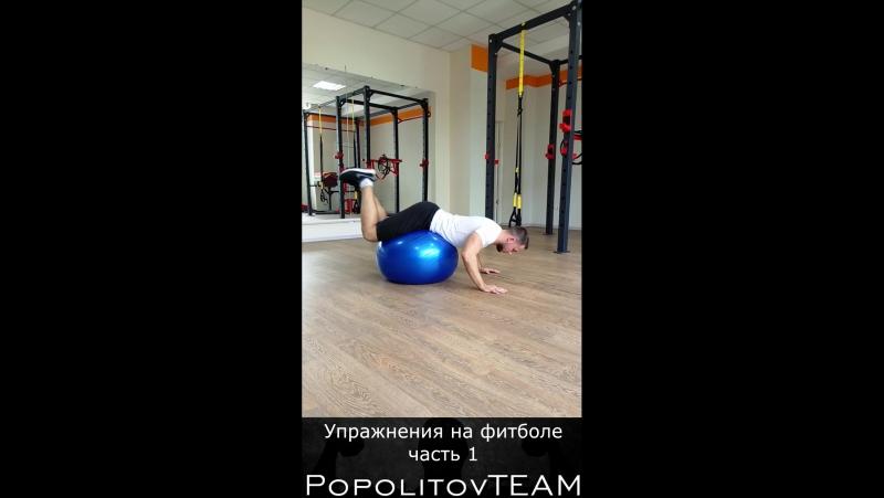 Упражнения на FITBALL(мяч). часть 1 / popolitovTEAM/фитнес-тренер онлайн