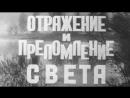 Отражение и преломление света / 1977 / СоюзВузФильм