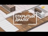 «Открытый диалог с Дауреном Абаевым». Проект закона о СМИ