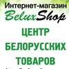 ЦЕНТР БЕЛОРУССКОЙ КОСМЕТИКИ в Луганске