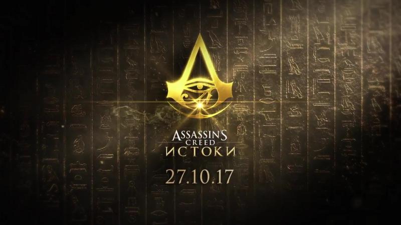 Assassin's Creed Истоки Я - кредо рекламный ролик [Bazinga]
