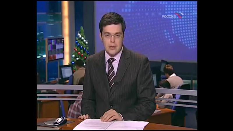 Вести (Россия,07.01.2006)