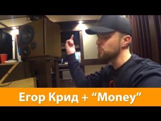 Эксперимент: Егор Крид - Потрачу +
