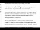 Явка с повинной Шойгу в Киев (Юмор). СВЯТОРУС.mp4