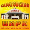 Саратовский Государственный Цирк