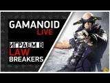 Gamanoid играет в Law Breakers (Beta) - анти-гравитационные унижения!