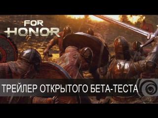 For Honor — трейлер открытого бета-теста