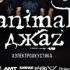 "ANIMAL ДЖАZ - 22 МАРТА - клуб ""БЕНЗИН"""