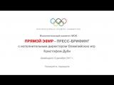 Пресс-брифинг с Исполнительным директором Олимпийских игр Кристофом Дуби. 6 декабря 15-15 МСК