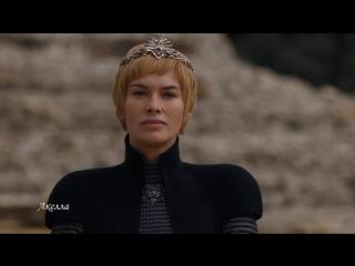 Королева Серсея - И да правит она долго!