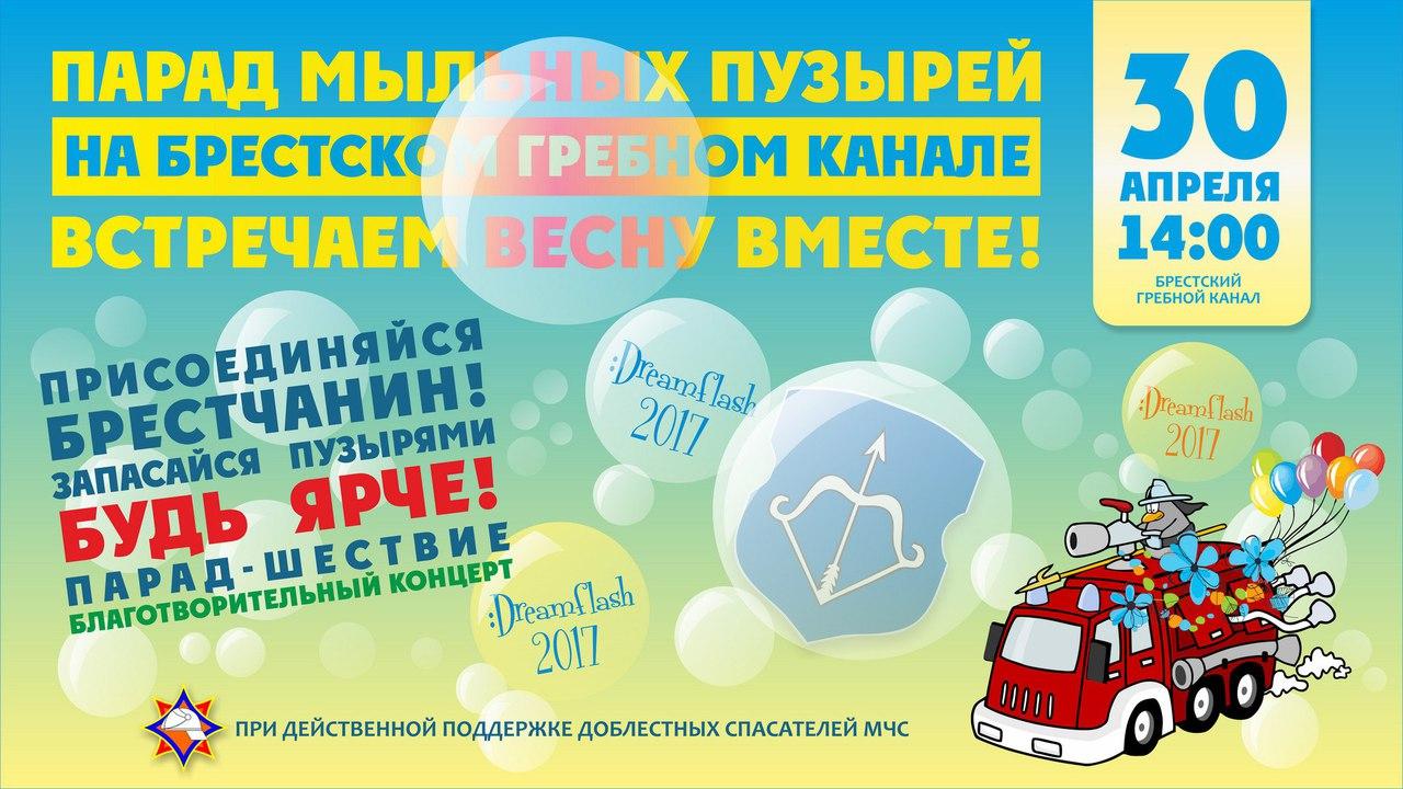 30 апреля: парад мыльных пузырей переносится из-за непогоды