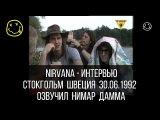 #NIRVANA - ИНТЕРВЬЮ русская озвучка (Нимар Дамма) #нирвана, interview, cobain, grohl, novoselic