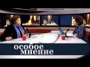 Особое мнение / Евгения Альбац / 12.12.17