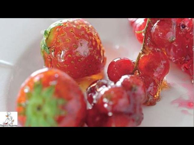 Фрукты в карамели.Фрукты и ягоды в карамели