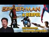 [Spideypool] Дэдпул и Человек-паук. Фан трейлер / Deadpool & Spider-man. Fan trailer