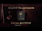 Презентация Андрея Геласимова